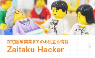 Zaitaku Hacker